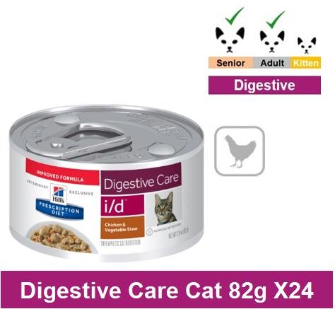 10788 Prescription Diet™ i/d™ Feline 24 x 82g Image