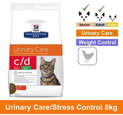 1069 Prescription Diet™ c/d™ Urinary Stress Reduced Calorie Feline  Image
