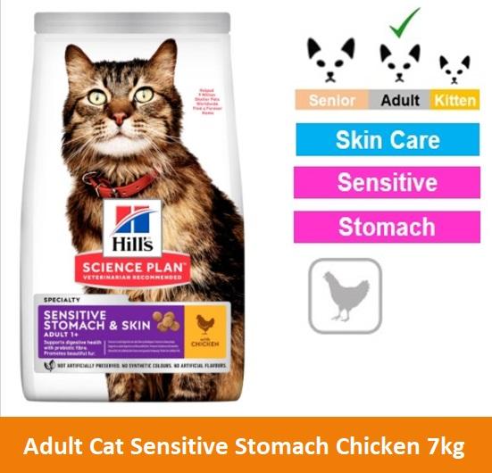 SP ADULT SENSITIVE STOMACH & SKIN DRY CAT CHICKEN FLAVOUR - 7KG  Image